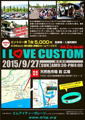 ILOVECUSTOMvol2inKouchi開催!!最新情報!!