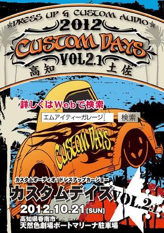 2012カスタムデイズVol2.1高知土佐!!イベント告知と10月予約状況!
