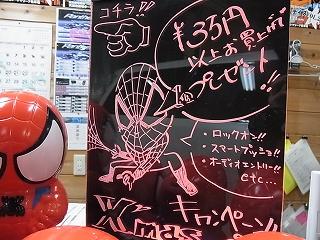 スパイダーマン貯金箱キャンペーンご成約の皆様!!ありがとうございます!!