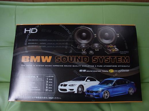 BMW専用トレードインスピーカー