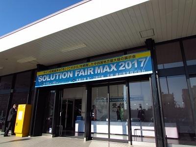 サイン業界の今!!SOLUTION FAIR MAX 2017in広島!!