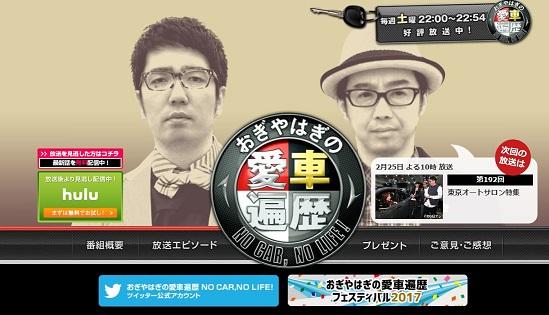 BS日テレ おぎやはぎの愛車遍歴にデビュー!ヘアートリックプリウス体感!!