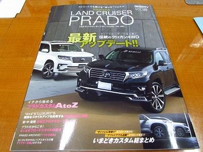 三栄書房『スタイルRV Vol.129トヨタ ランドクルーザープラド 』カーセキュリティー共同広告掲載!