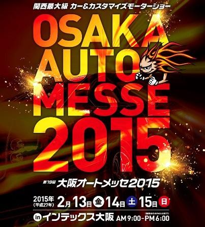 2015!!大阪オートメッセ出展!エムアイティーガレージ始動!!今年もぶっ飛ばします!!