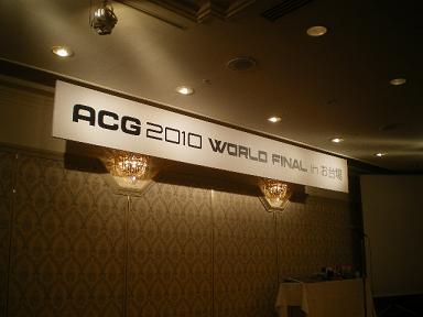 ACGファイナルが終わって…