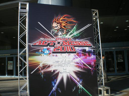 大阪オートメッセ2010はやっぱすごい!