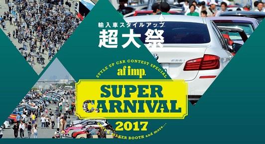 BMWMINI専用システムで出展します。インプカーニバル2017in東京お台場!