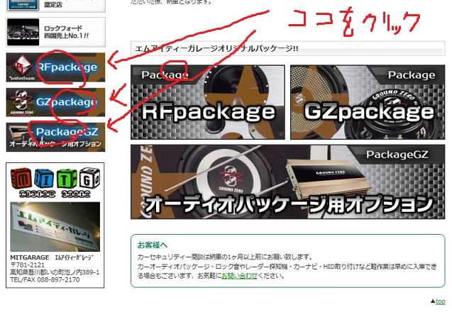 MITGホームページのオーディオパッケージがちょっぴりリニューアル!